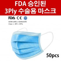 FDA Approved 3Ply Surgical Mask (50pcs)