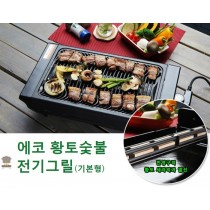 Eco Ocher Ceramic Electric Grill