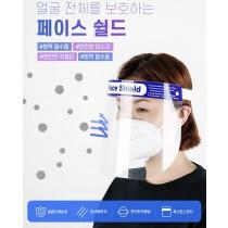 Medical Facial Shield Mask