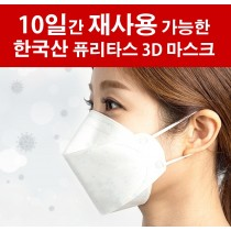 Puritas 3D Double 10Day Mask
