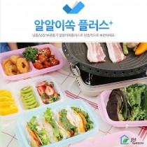 RRE Plus Freeze Containers