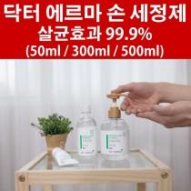 Dr. Yerma Hand Sanitizer (50ml/300ml/500ml)